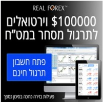 Real Forex
